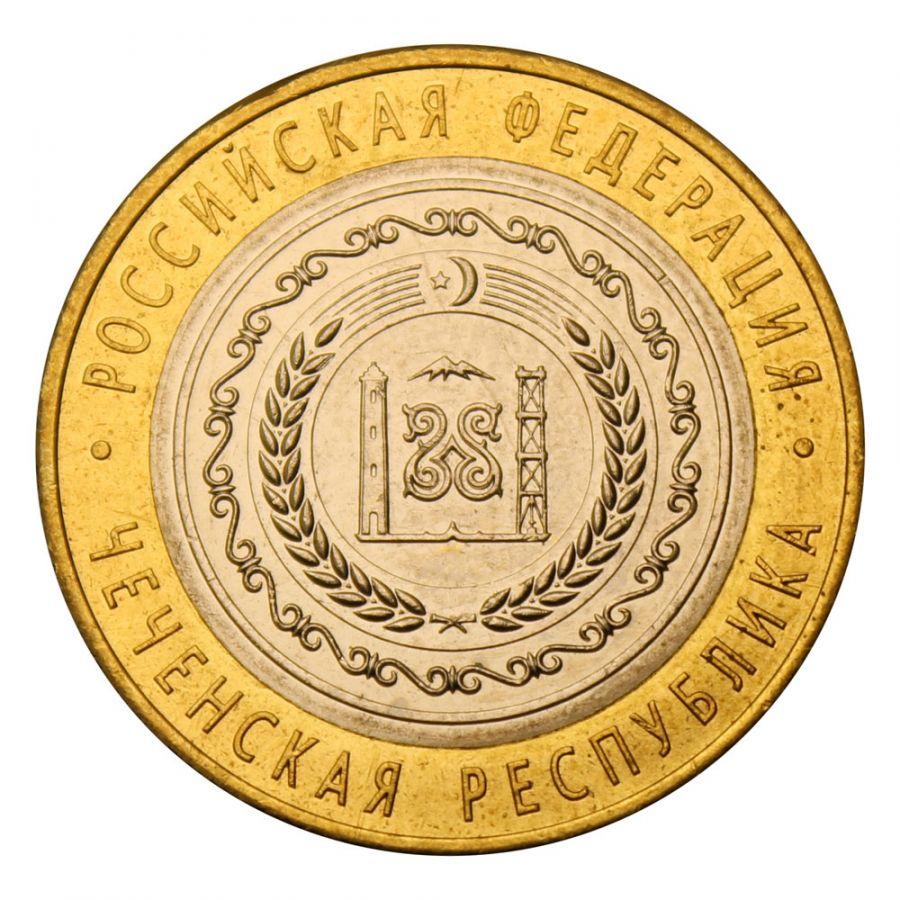 10 рублей 2010 СПМД Чеченская Республика (Российская Федерация) UNC
