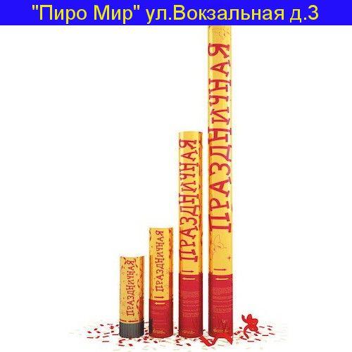 "Р9030 Пневмохлопушка ""Праздничная"" (30 см)"