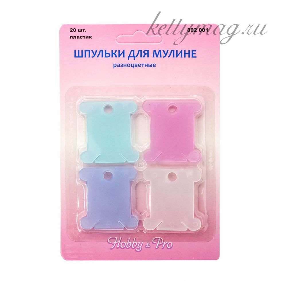 Шпульки для наматывания мулине разноцветные пластик 20шт.,Hobby&Pro