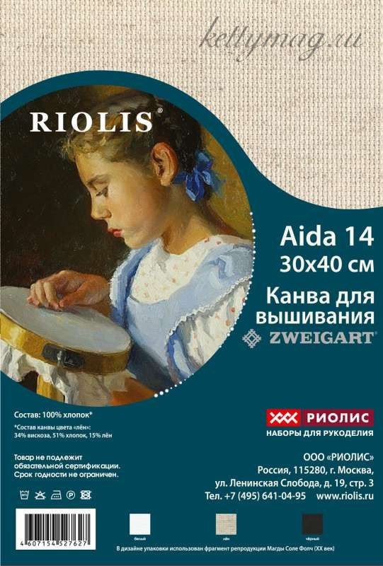 Канва Zweigart в фасовке от Риолис 14 каунт цвет лен