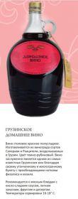 """Сухое полусладкое красное домашнее вино """"Giogoba"""" 2 и 3 л (Грузия)"""