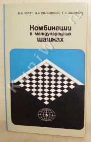Комбинации в международных шашках