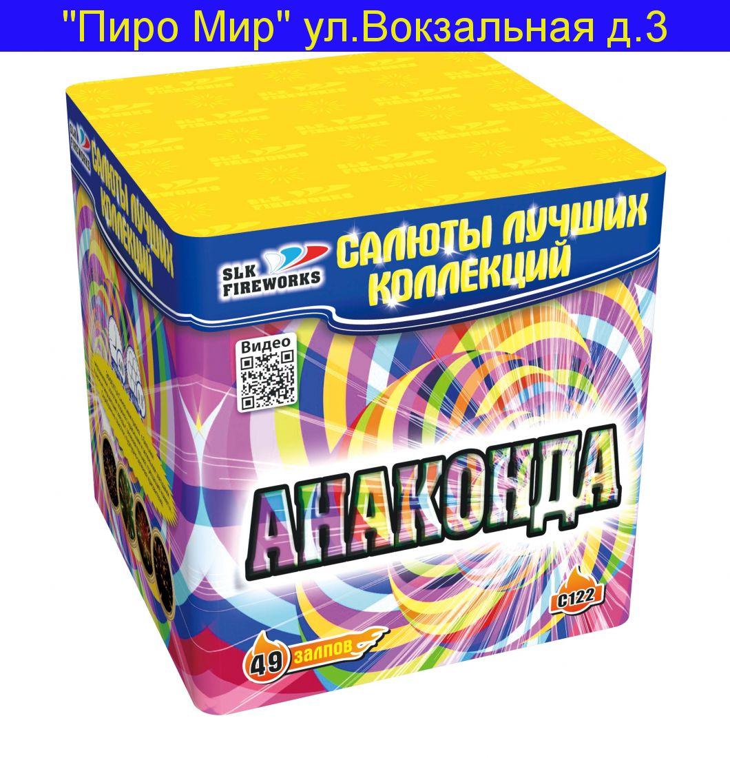 Анаконда (0,8 x 49)