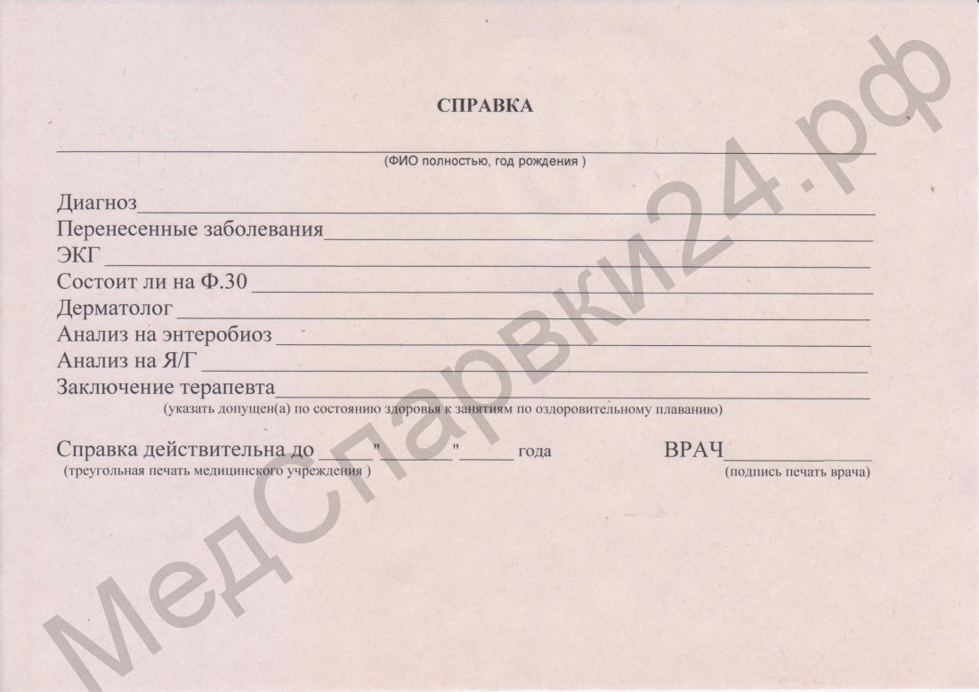 Медицинская справка в бассейн 083/4-89