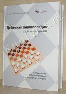 Дебютная энциклопедия с выборочным жребием