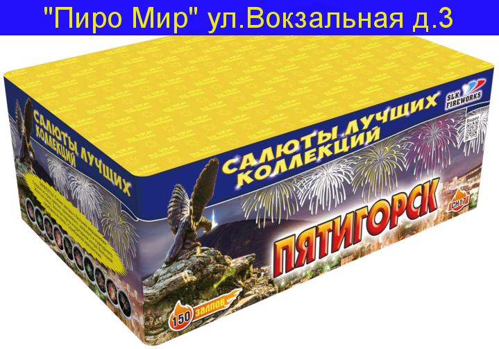 ПЯТИГОРСК ФЕЙЕРВЕРК НА 150 ВЫСТРЕЛОВ
