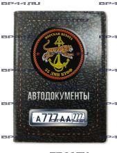 Обложка для автодокументов с 2 линзами 55 ДМП
