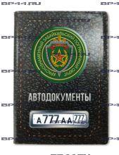 Обложка для автодокументов с 2 линзами КЗабПО ПВ