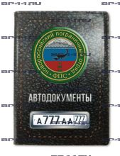 Обложка для автодокументов с 2 линзами Новороссийский ПОГО