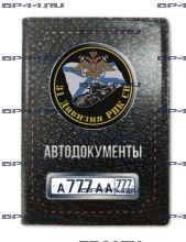 Обложка для автодокументов с 2 линзами 31 Дивизия РПК СН