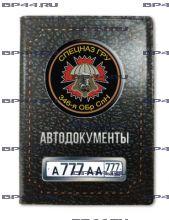 Обложка для автодокументов с 2 линзами 346 ОБр СпН ГРУ