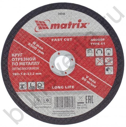 Круг отрезной по металлу, 180 х 1,8 х 22 мм. MATRIX