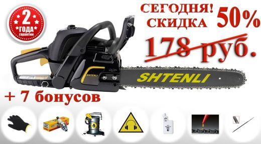 Бензопила shtenli 280 (2,8 квт)