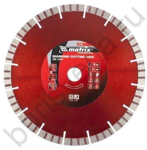 Диск алмазный 230 х 22,2 мм, отрезной турбо-сегментный, сухая резка. MATRIX Professional