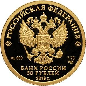 50 рублей 2018 год. ХХIХ Всемирная зимняя универсиада 2019 года в г. Красноярске