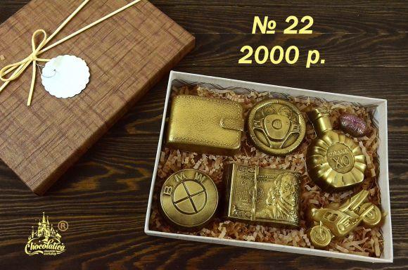 Набор №22 (Шоколатика)