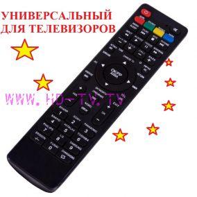 Универсальный пульт для телевизора ( Rexant RX-707E )