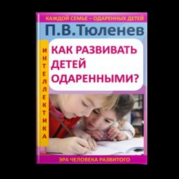 Электронная книга: Как развивать детей одаренными? Руководство для родителей, воспитателей и педагогов.  Ассоциация педагогов-новаторов: М., 1998-2015.