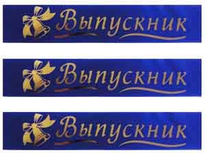 Лента Выпускник синяя (10 шт)