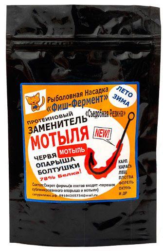Заменитель мотыля насадочный тонущий SATURN (ваниль)