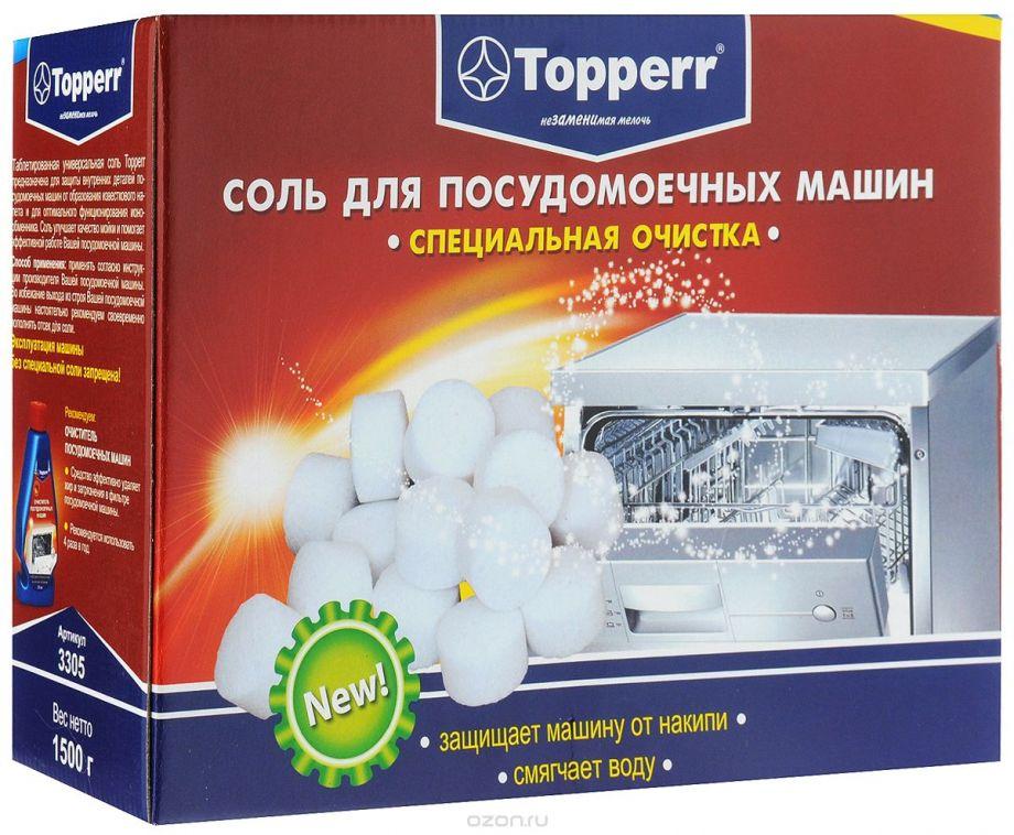 Соль для посудомоечных машин TOPPERR 3305 таблетированная, 1,5 кг