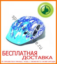 Велошлем детский с регулировкой размера. Цвет синий KidSafety