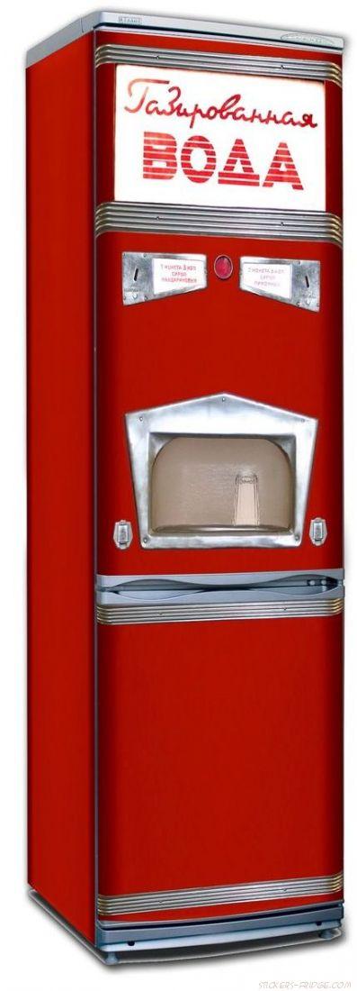 Наклейка на холодильник  - Газированная вода. АТ-114