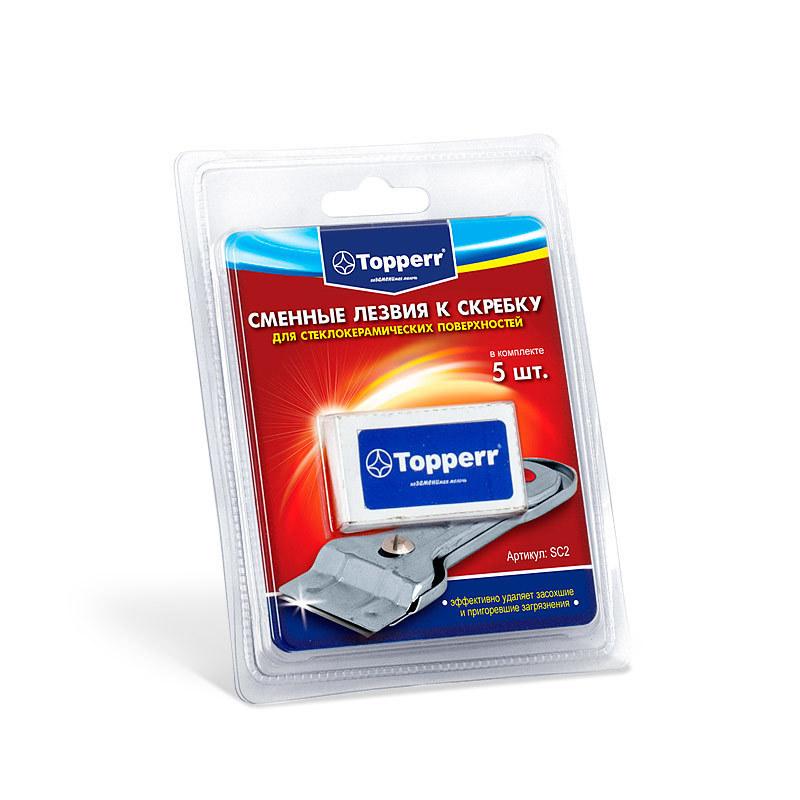 Комплект сменных лезвий к скребку для стеклокерамики Topperr 1307 SC2