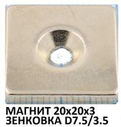 Магнит 20x20x3 с отверстием Ø7.5х3.5