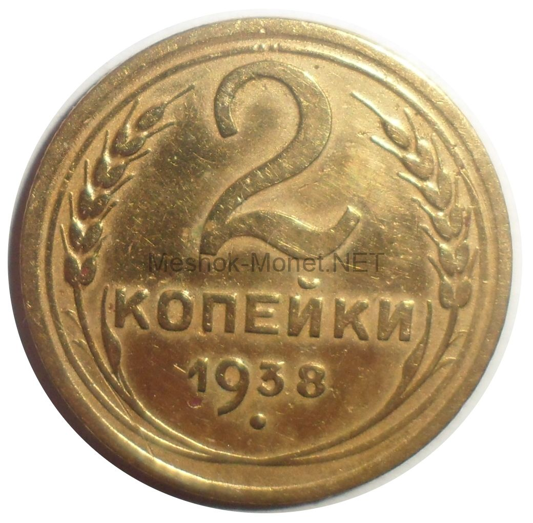 2 копейки 1938 года # 1