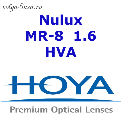 HOYA Nulux MR-8 1.6 HVA - асферический дизайн