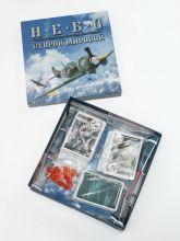 Игра Небо Второй Мировой