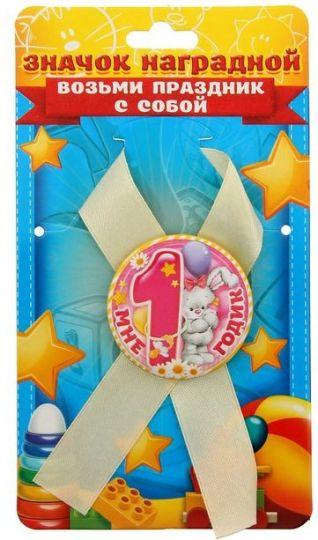 Медаль 1 годик для девочки