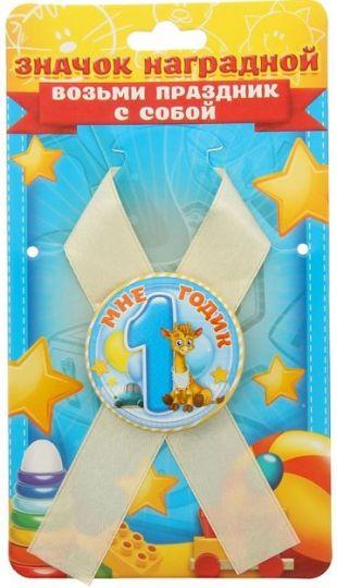 Медаль 1 годик для мальчика
