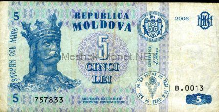 Банкнота Молдова 5 лей 2006 год