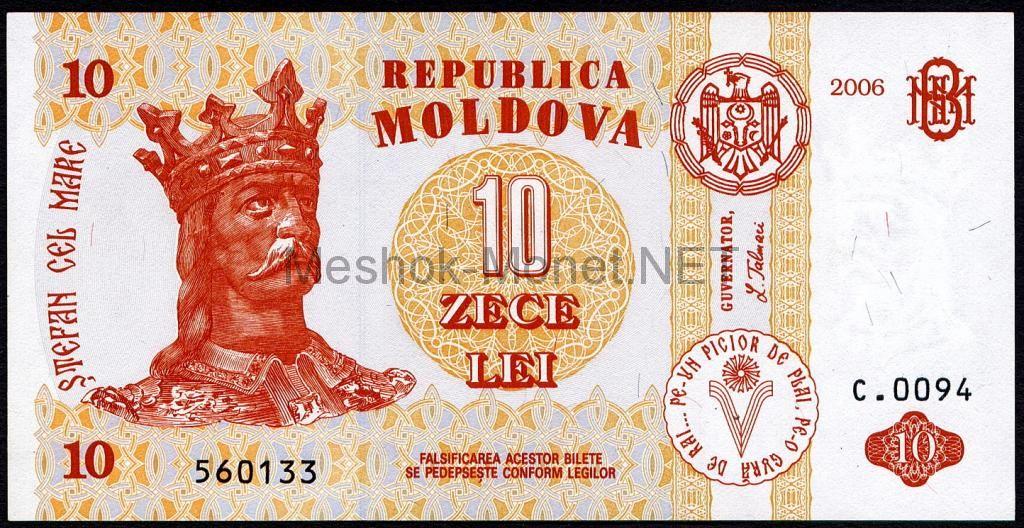 Банкнота Молдова 10 лей 2006 г