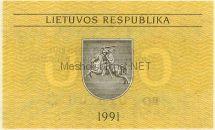 Банкнота Литва 0,50 талона 1991 год