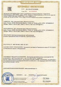 """ТР ТС 020/2011 """"Электромагнитная совместимость технических средств"""""""
