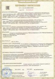 """ТР ТС 010/2001 """"О безопасности машин и оборудования"""""""