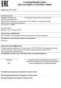 """ТР ТС 010/2011 """"О безопасности машин и оборудования"""""""