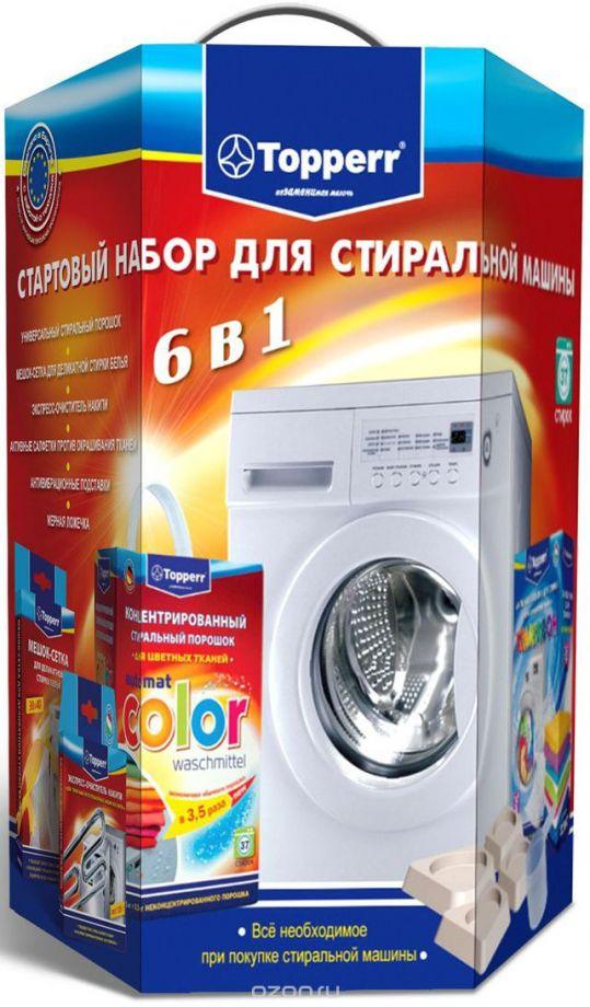 """Стартовый набор для стиральной машины Topperr """"6 в 1"""", 6 предметов"""