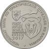 Чемпионат мира по практической стрельбе из карабина 25 рублей Россия 2017 на заказ