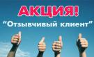 """АКЦИЯ """" ОТЗЫВЧИВЫЙ КЛИЕНТ """""""