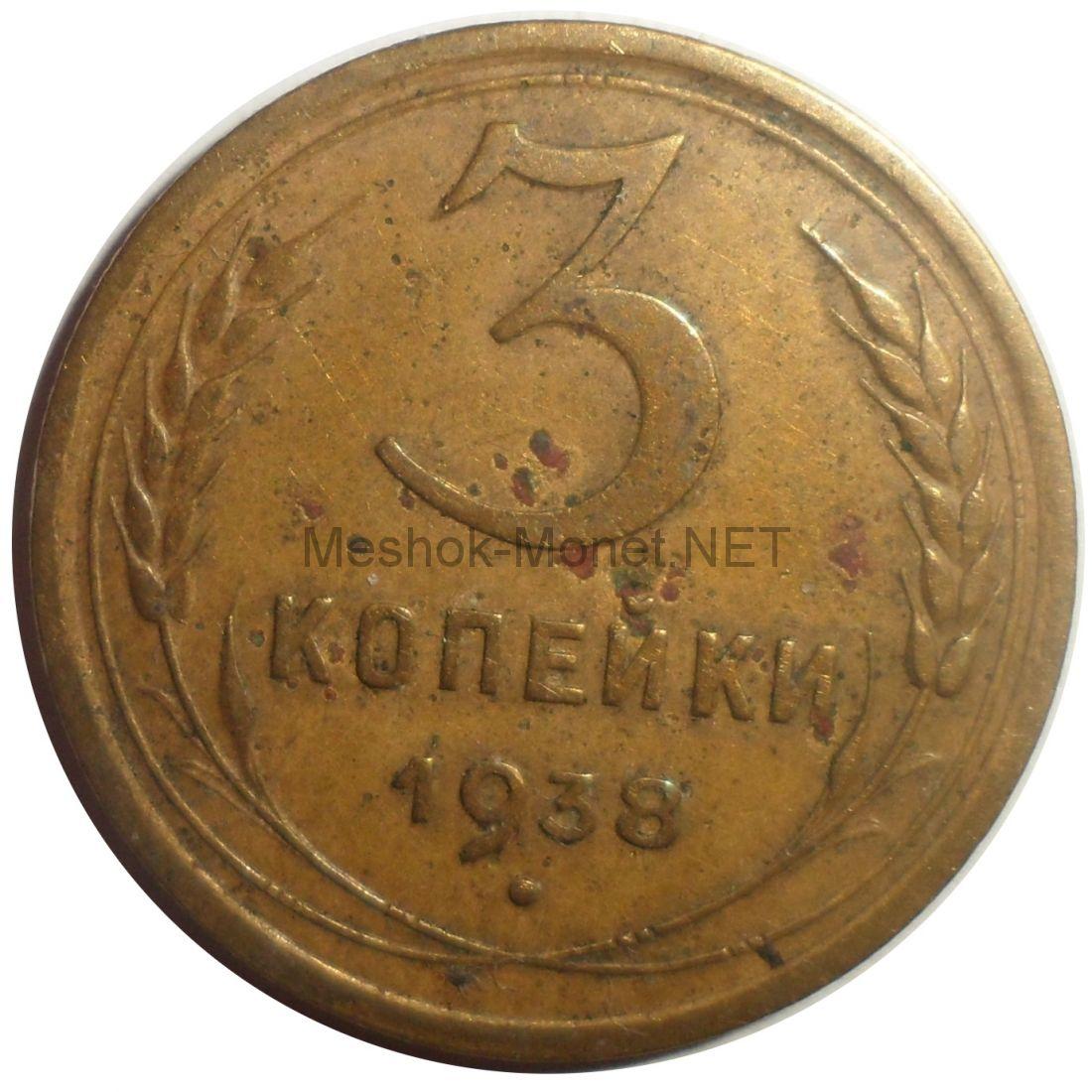 3 копейки 1938 года # 8