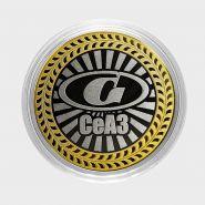 СЕАЗ, монета 10 рублей, с гравировкой, монета Вашего авто