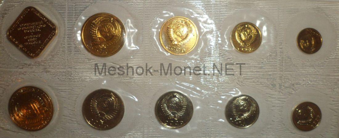 Годовой набор Госбанка СССР 1990 года ММД (9 монет + жетон) в запайке