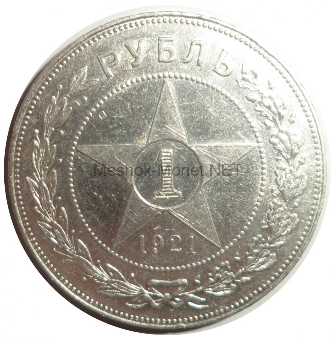 1 рубль 1921 года АГ # 1