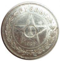 1 рубль 1921 года АГ # 2