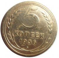 5 копеек 1936 года # 2