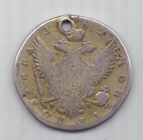 полтина 1762 г. R! Екатерина II